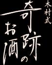 木村式奇跡のお酒